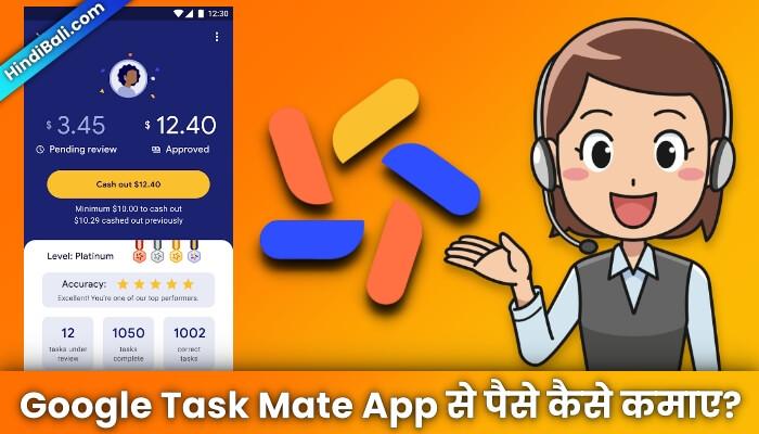 Google-Task-Mate-App-क्या-है-इससे-पैसे-कैसे-कमाए