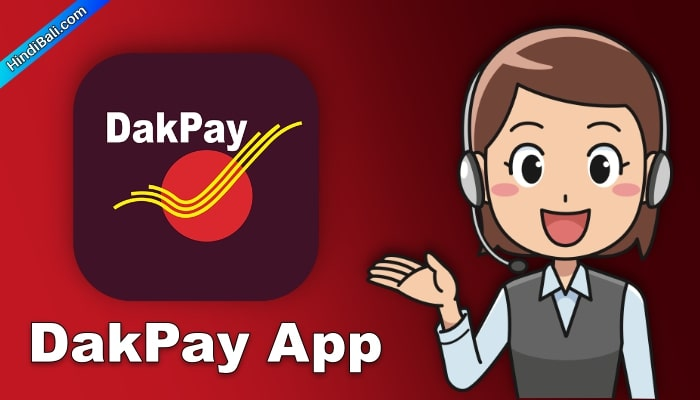 DakPay(डाक पे) background image