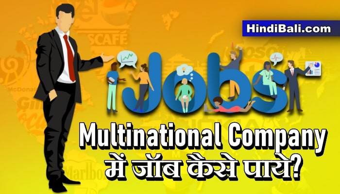 Multinational-Company-में-जॉब-कैसे-पाये BG Image