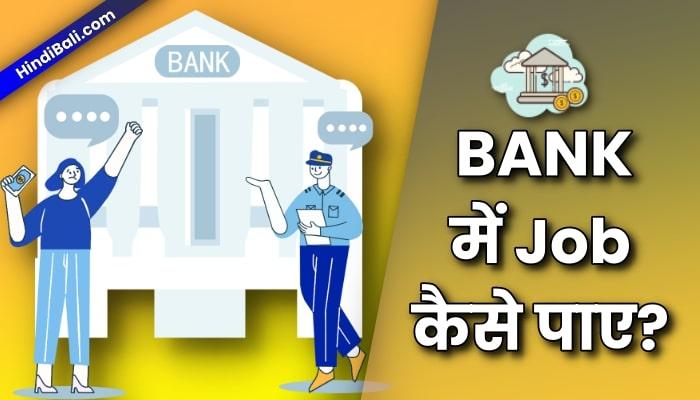 bankme-job-kaise-paye
