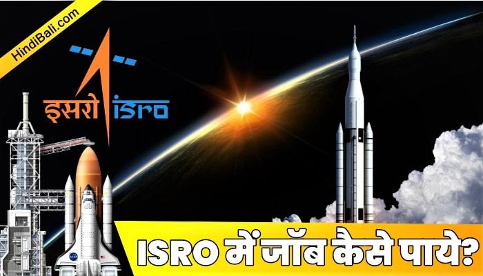 ISRO में जॉब कैसे पाये featured image