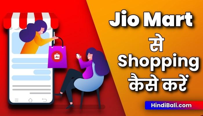 jio-mart-se-shopping-kaise-kare-background image