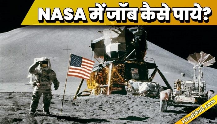 Back ground image of NASA में जॉब कैसे पाये