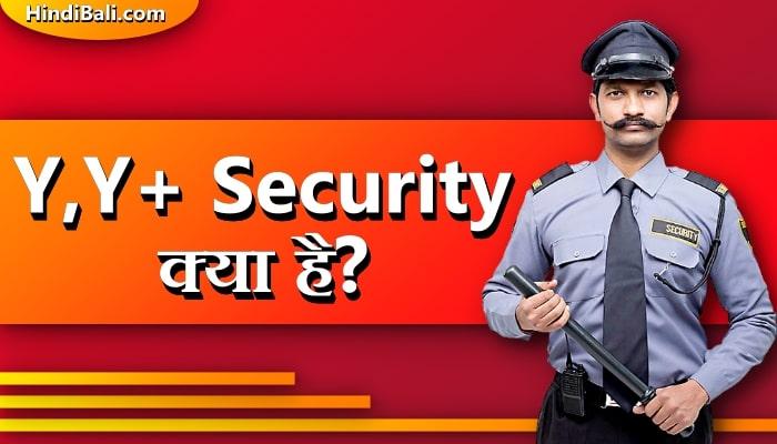 Y, Y+ category security kya hota hai