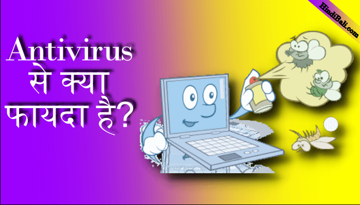 Antivirus कैसे इनस्टॉल करे?