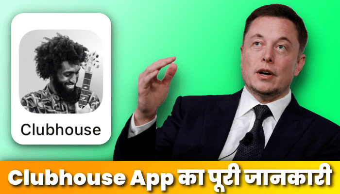 Clubhouse-app-in-hindi