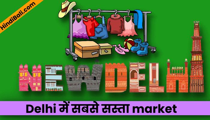 Delhi me sab se saata markett