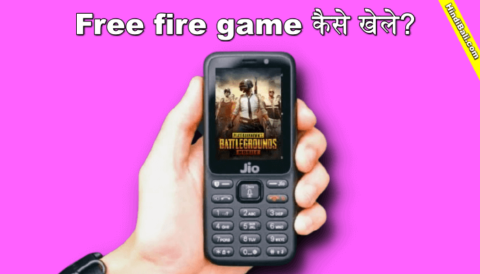Free Fire Game Jio Phone में कैसे खेले?