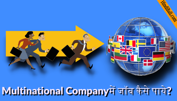 Multinational Company में Job कैसे पाये?