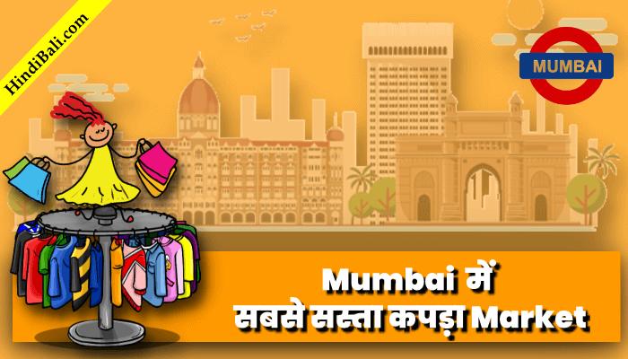 Mumbai me sabse sasta kapda market