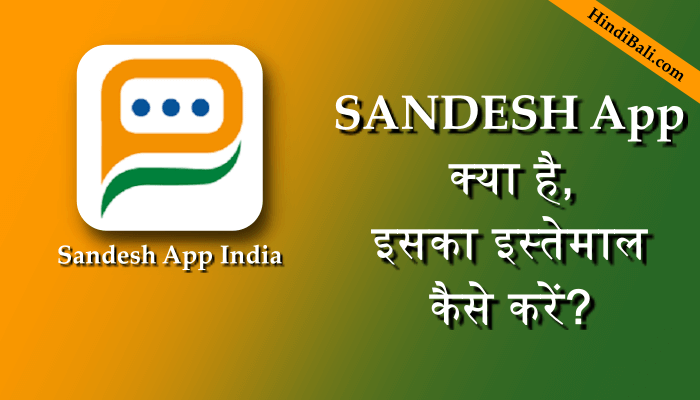 sandesh app hindi