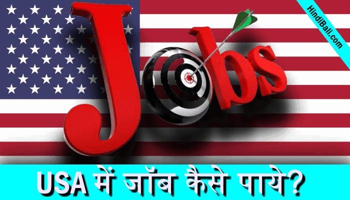 USA में जॉब कैसे पाये?