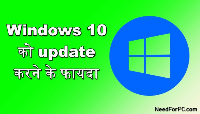 Windows 10 को अपडेट कैसे करें?
