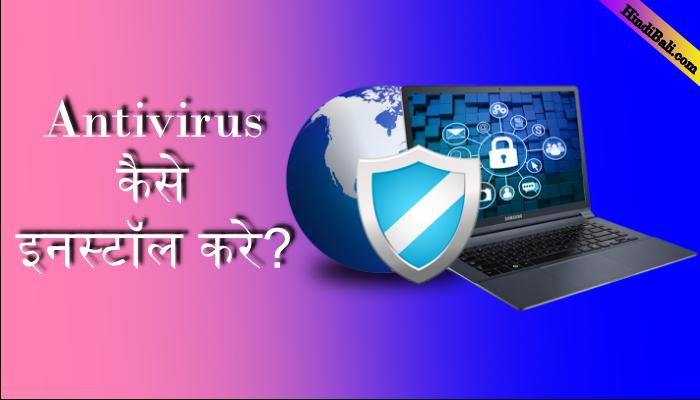 antivirus kaise install kare