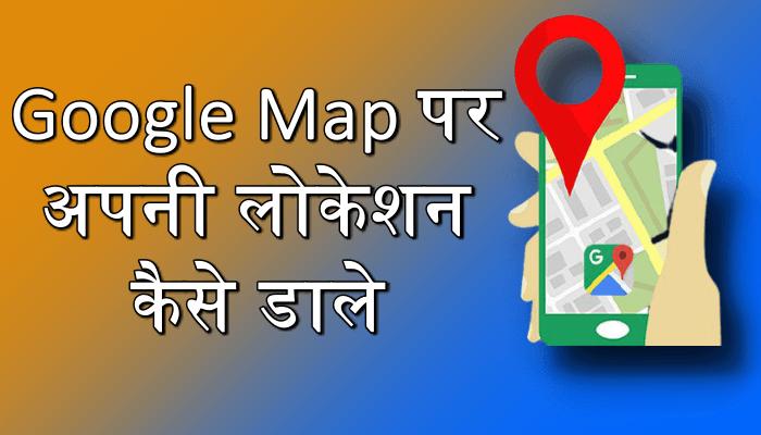 Google Map पर अपनी दुकान, Location, Address, घर कैसे डालें हिंदी में।