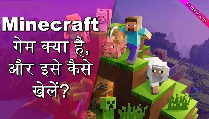 Minecraft गेम क्या है, और इसे कैसे खेलें?
