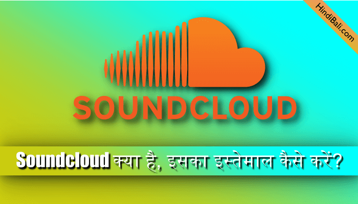 soundcloud kya hai
