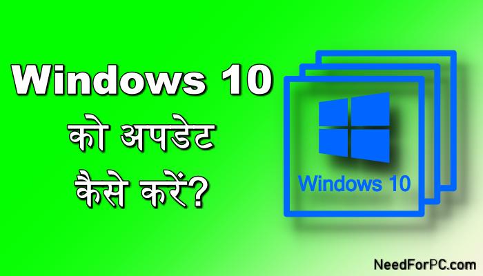 windows 10 ko update kaise kare