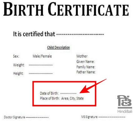 जन्म प्रमाण पत्र से जन्मदिन कब है जाने