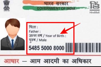 आधार-कार्ड-से-जन्मदिन-कब-है-जाने