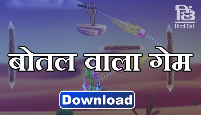 Bottle-wala-Game-Download
