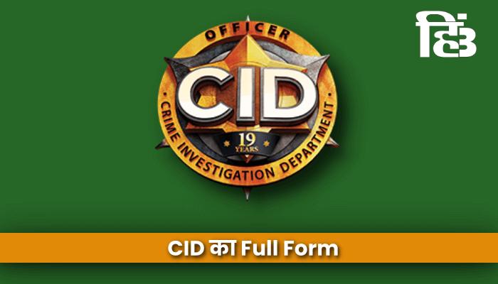 CID ka full form