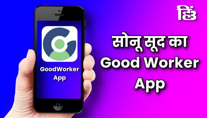 good worker app