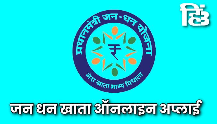 jan dhaan khata online apply