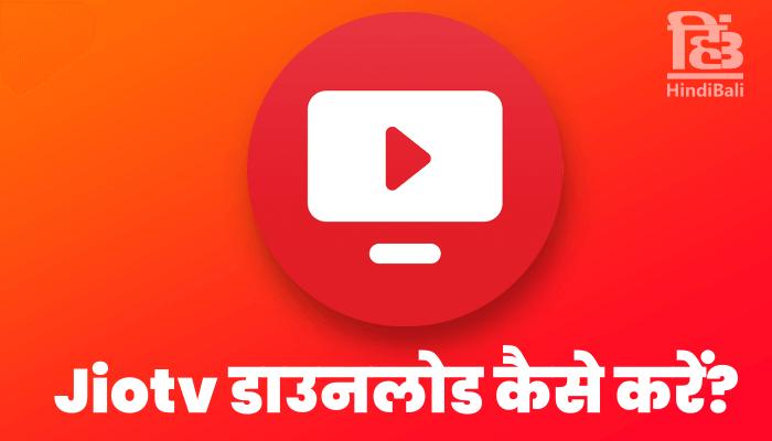 Jiotv download