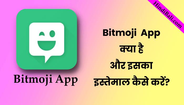 what is bitmoji app in Hindi