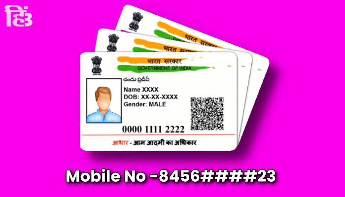Adhar card मे कौन सा mobile number है कैसे जाने