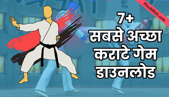 karate game download