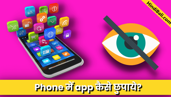 phone me app kaise chupaye