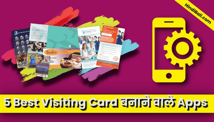 visiting card banane wala app