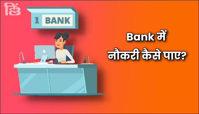 Bank में JOB कैसे पाए? पूरी जानकारी हिंदी में।