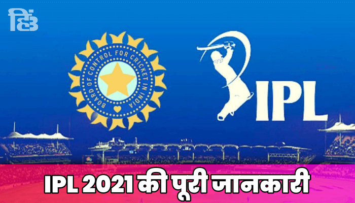 IPL 2021 Schedule-Venue-Time Table-Live Score