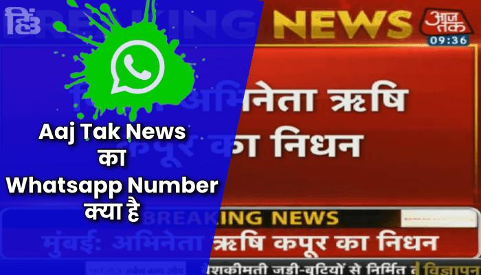 aaj tak news ka whats app no