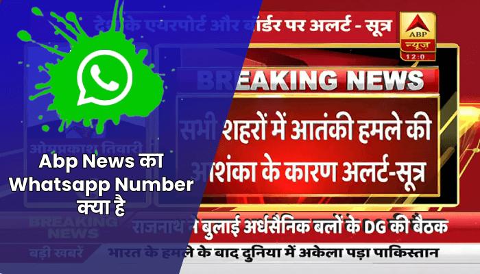 abp news ka whatsapp no