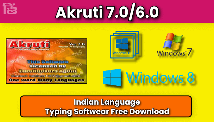 akruti 7.0 download