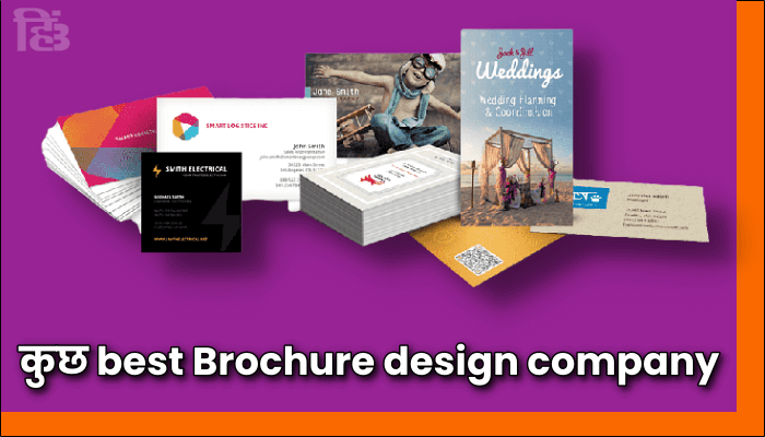 भारत के कुछ Best Brochure Design Company.