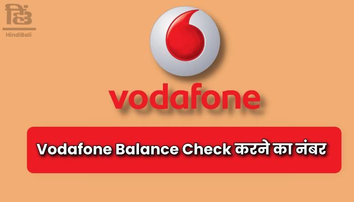 Vodafone balnce check karne ka number