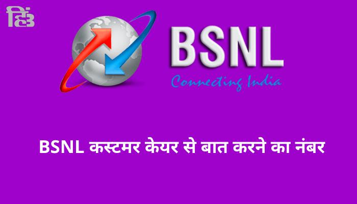 BSNL customer care se bat karneka no