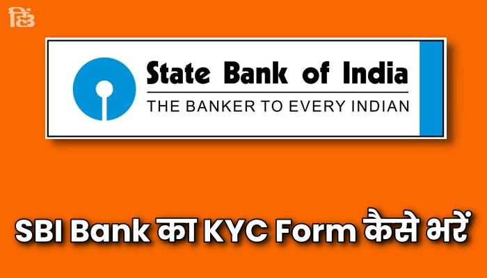 sbi bank ka kyc form kaise bhare online