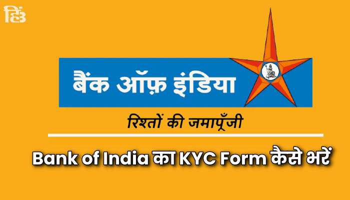 bank-of-india-kyc-update-form