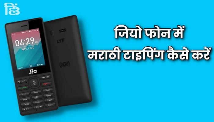 jio phone me marathi typing kaise karen