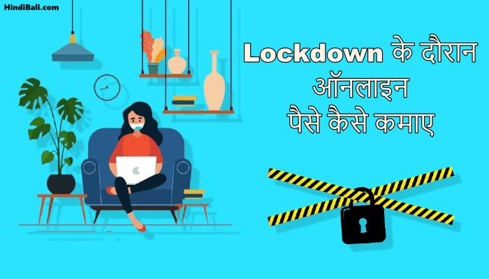 lockdown ke dauraan online paise kaise kamae