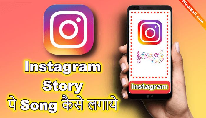 instagram story pe somg kaise lagae