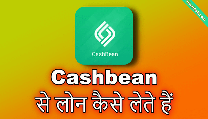 cashbean se loan kaise lete hain