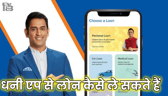 dhani app se loan lene ki process