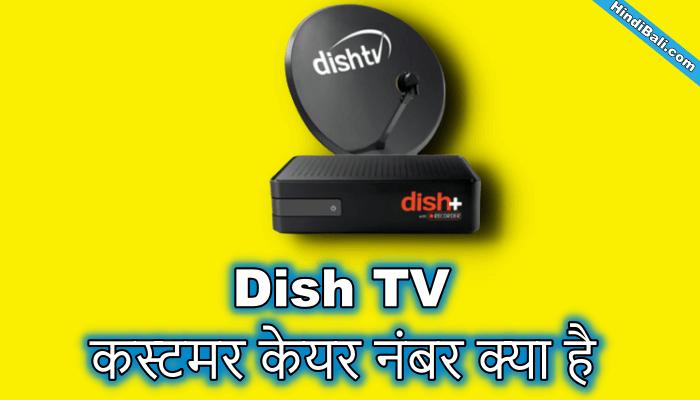 dish tv customer care no kya hai
